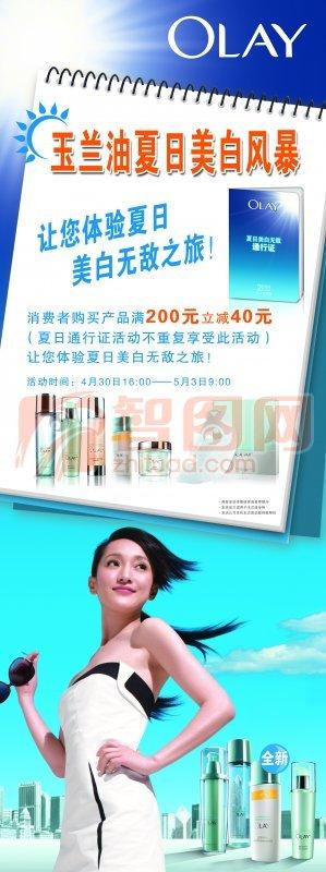 欧莱雅化妆品海报宣传
