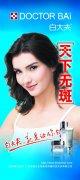 白大夫化妆品海报
