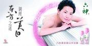 六神清香沐浴露海报