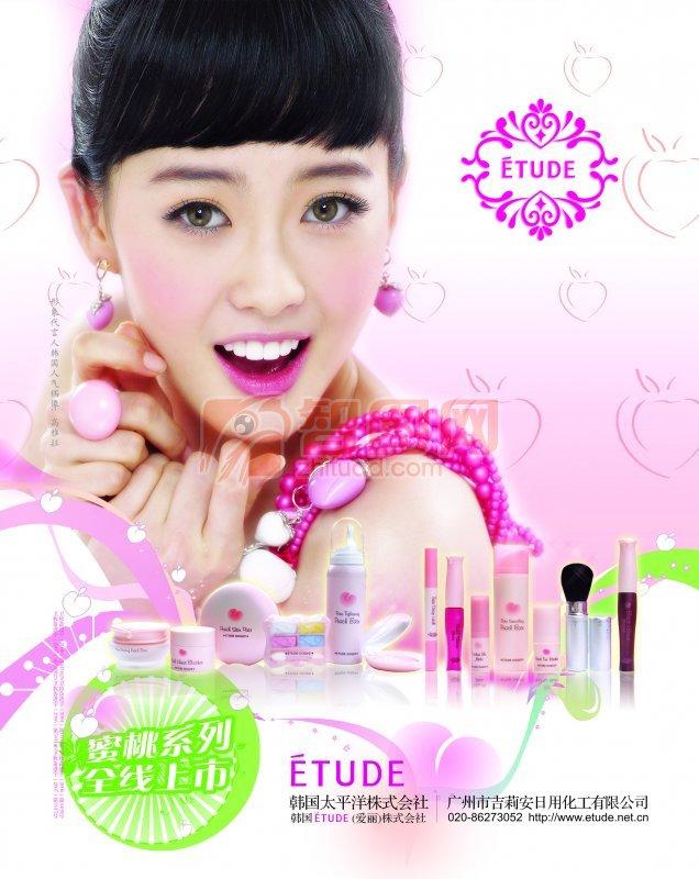 韩国化妆品系列