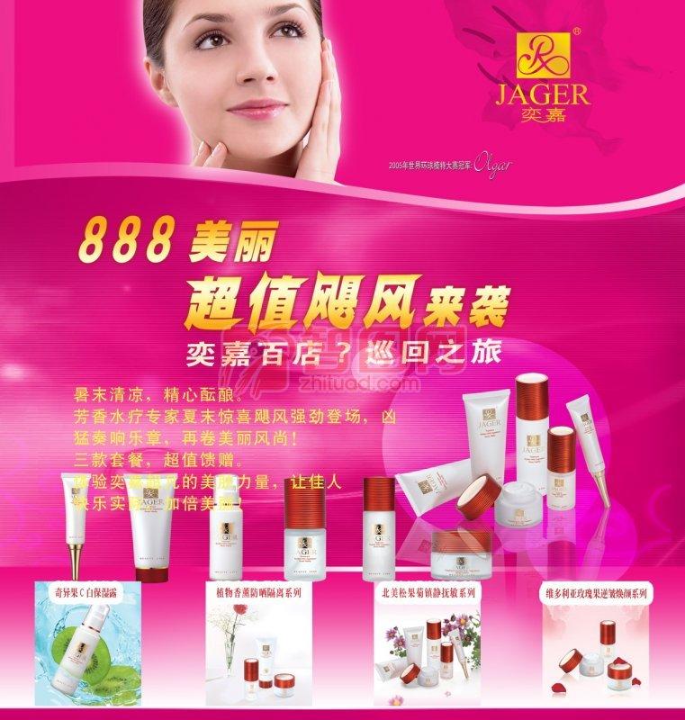 化妆品宣传广告