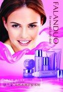 法兰朵白皙水嫩系列化妆品
