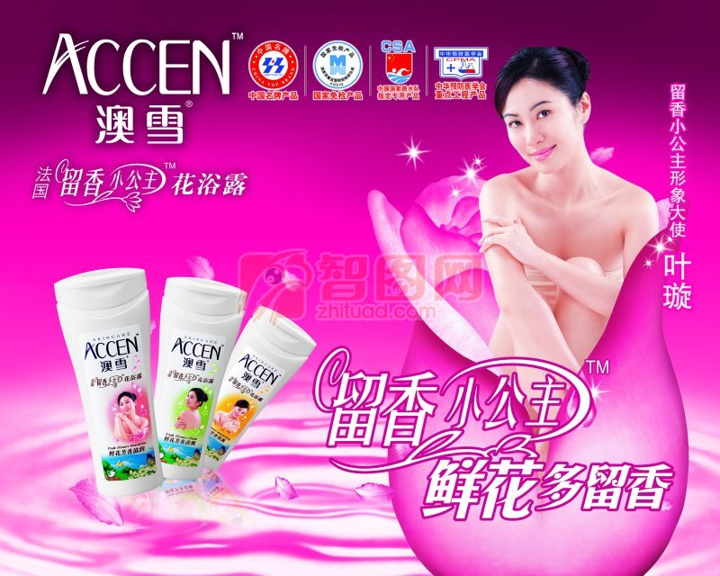 沐浴露洗发水广告宣传