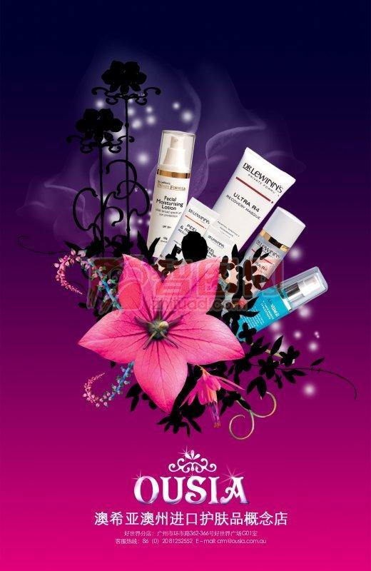 欧洲进口化妆品