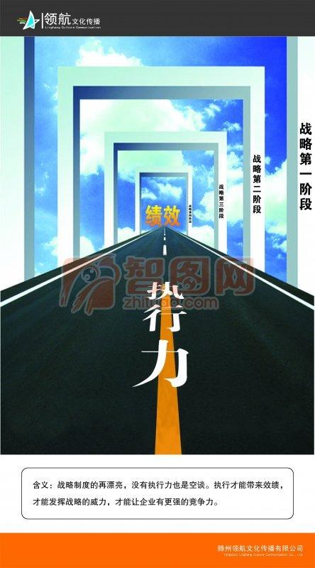 领航文化传播海报