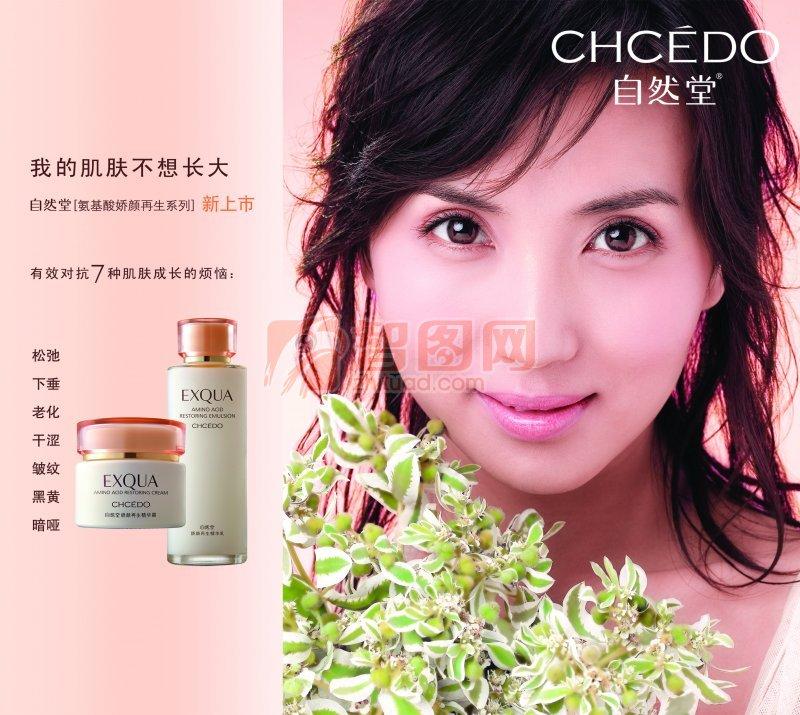 自然堂化妆品系列