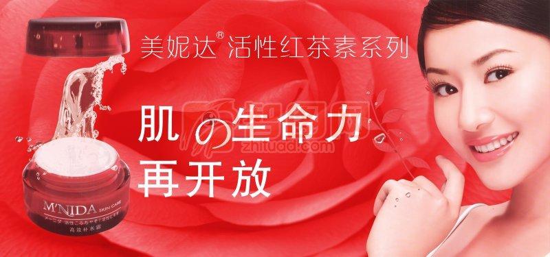 活性红茶系列化妆品