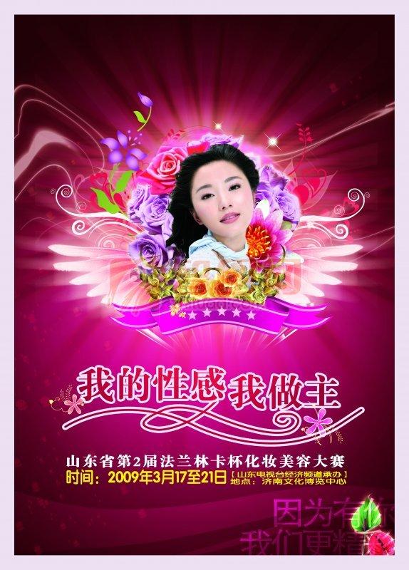 化妆美容大赛宣传广告