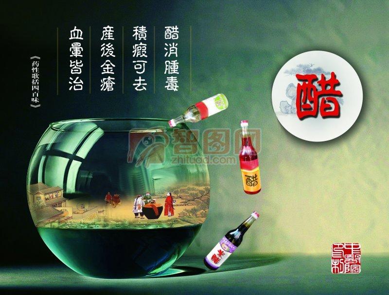 醋的海报设计