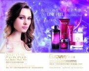 国际品牌化妆品