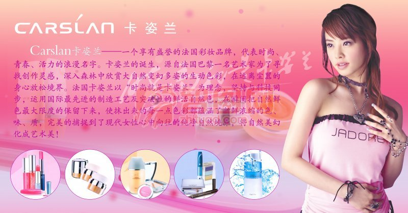 卡姿蘭睫毛膏廣告說明