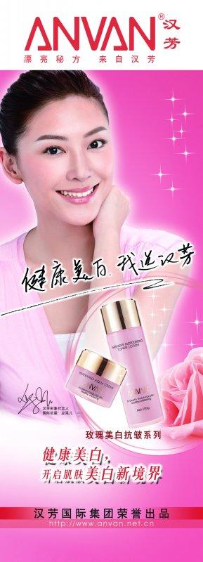玫瑰美白抗邹系列化妆品