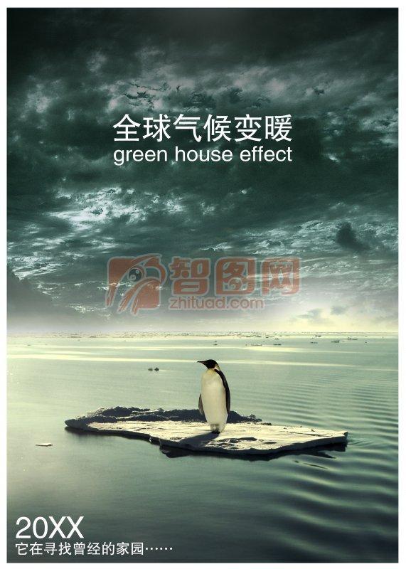 气候变暖海报设计