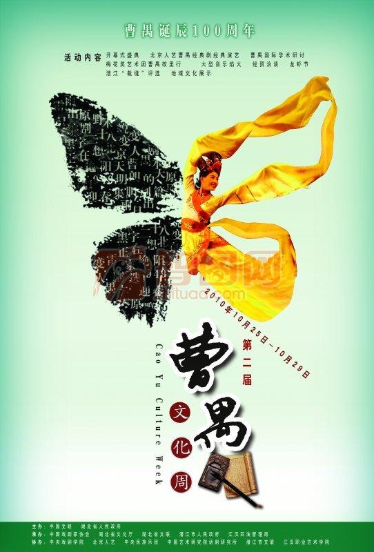 曹禺文化海报设计