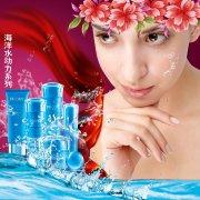 海洋水动力系列化妆品