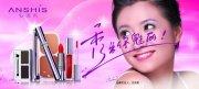 安澤秀彩妝用品系列