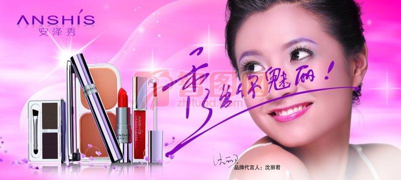 安泽秀彩妆用品系列