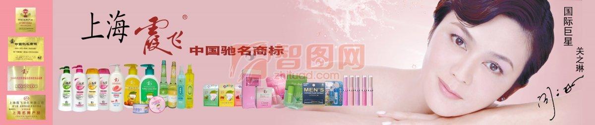 上海飞霞化妆品系列