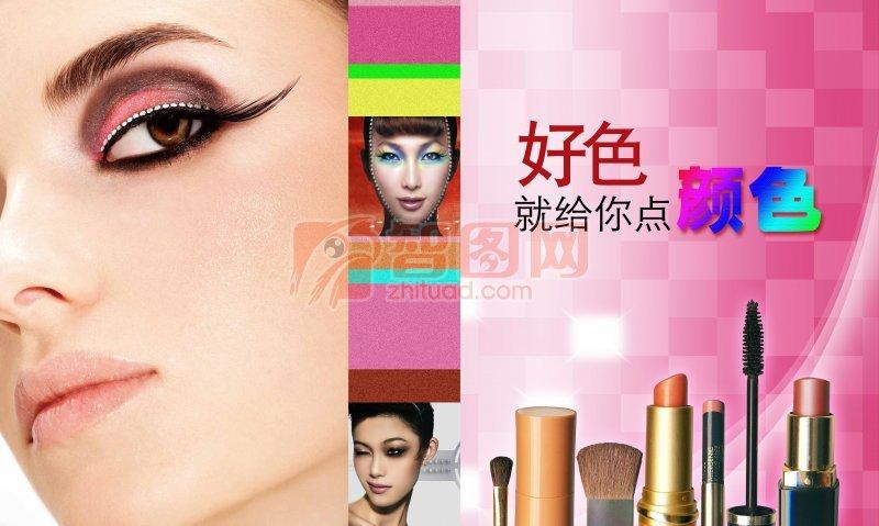 化妆用品全集