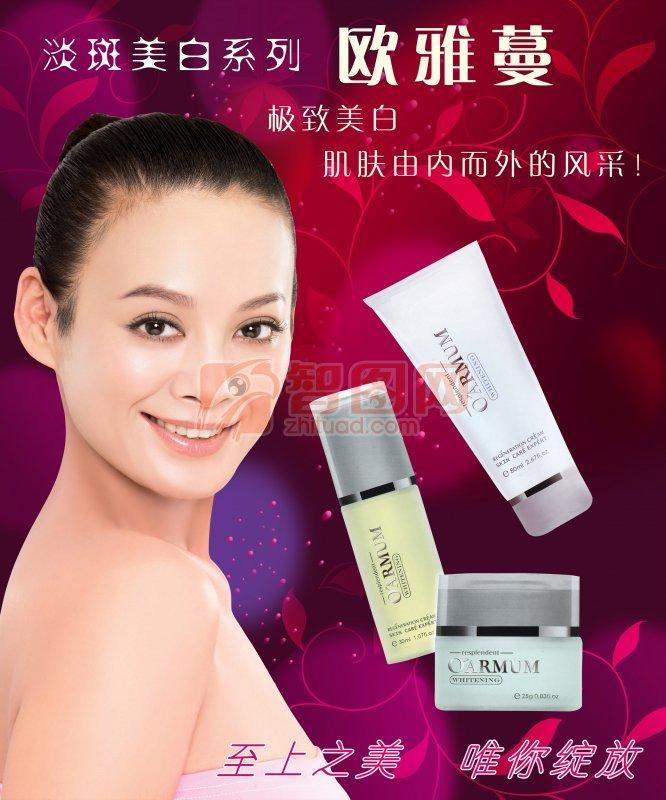 欧雅蔓化妆品淡斑美白系列