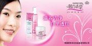 韩国本草化妆品