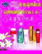 雅琳娜化妆品折扣宣传广告