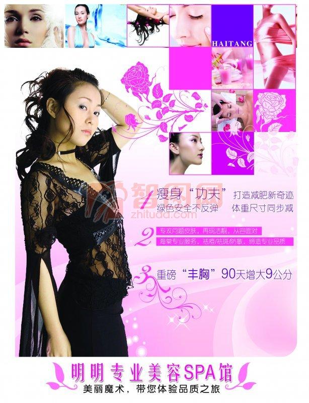 健康美丽廋身素材海报