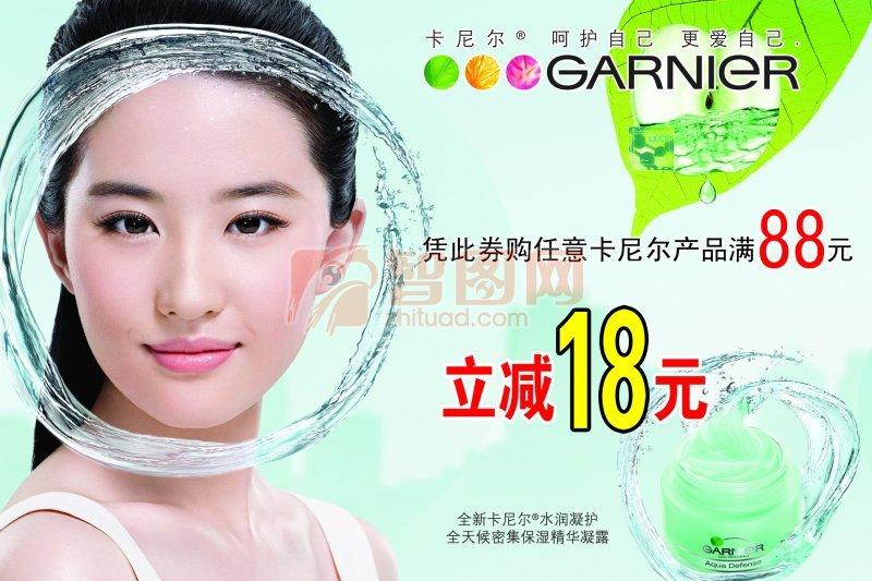 卡尼尔化妆品宣传