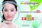 卡尼爾化妝品宣傳廣告