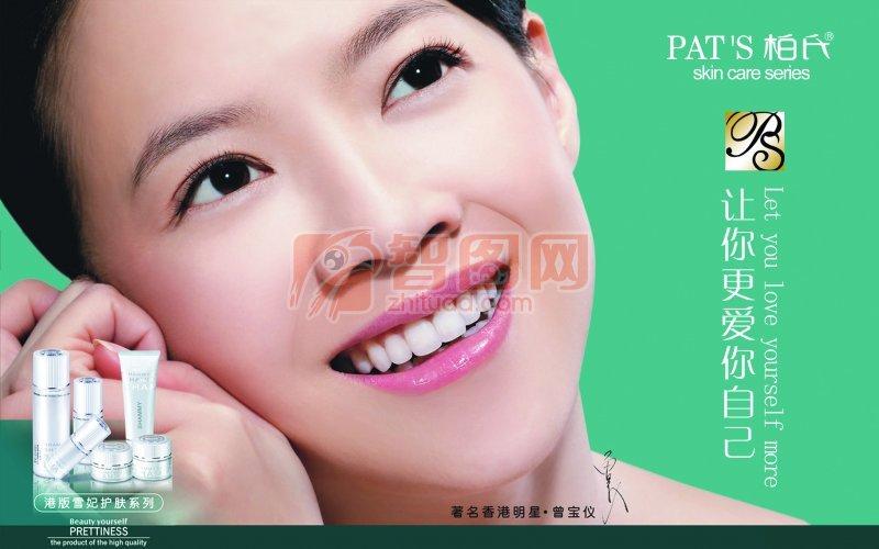柏氏化妆品系列