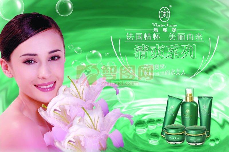 法国清爽系列化妆品 化妆品分层海报素材  PSD分层模板
