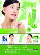 韩国化妆品海报素材