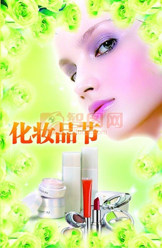 化妆品全套系列