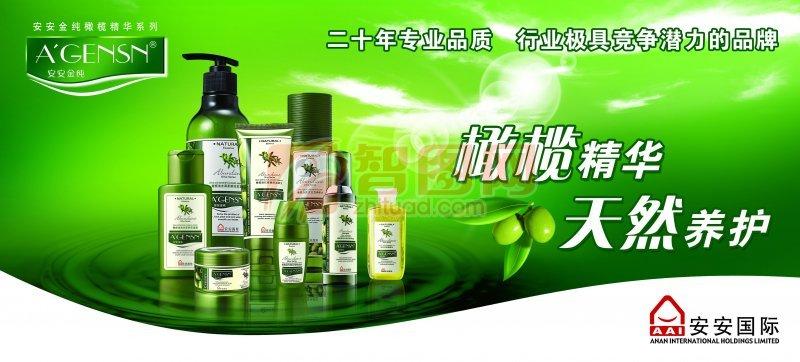 橄榄精华化妆品