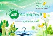 植物水润化妆品系列
