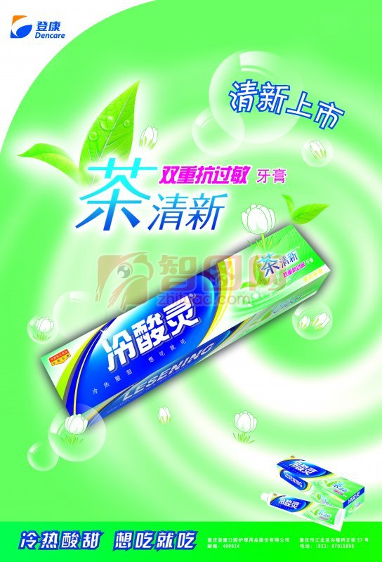 冷酸靈牙膏宣傳廣告