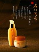 汉方养颜化妆品