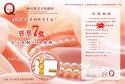 珍珠粉面膜产品介绍