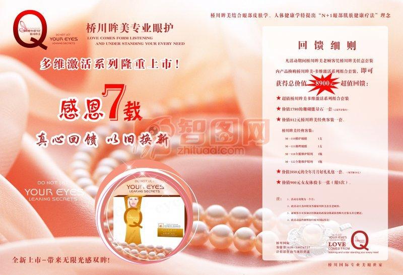 珍珠粉面膜產品介紹