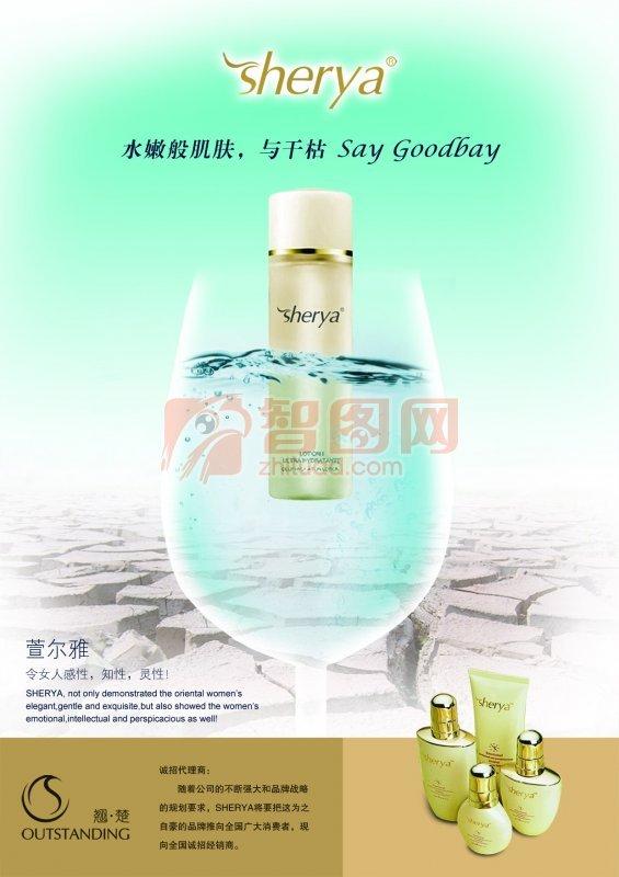 润肤水广告海报