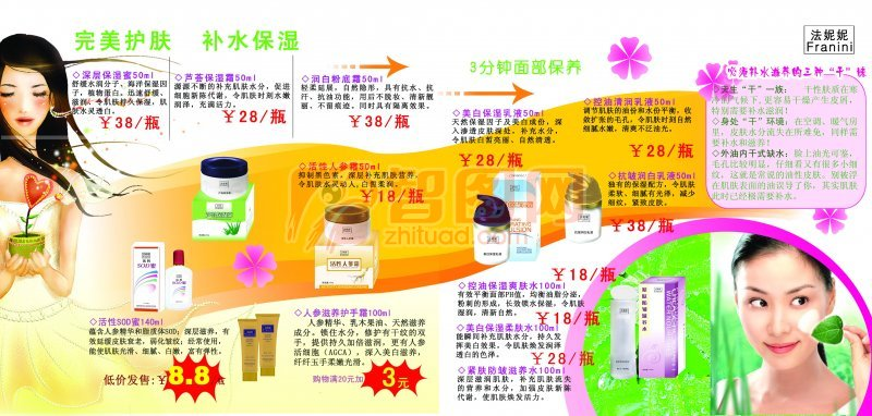 【psd】化妆品宣传广告
