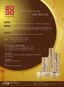 化妆品产品说明