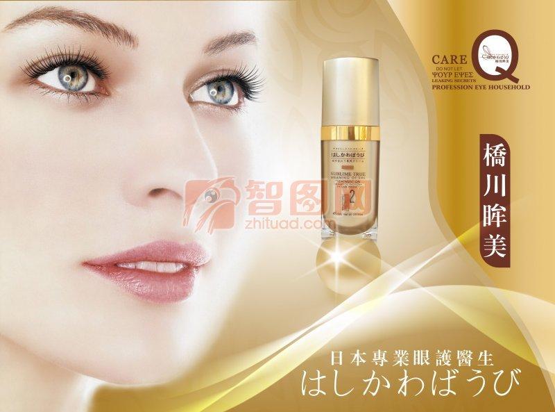日本桥川化妆品