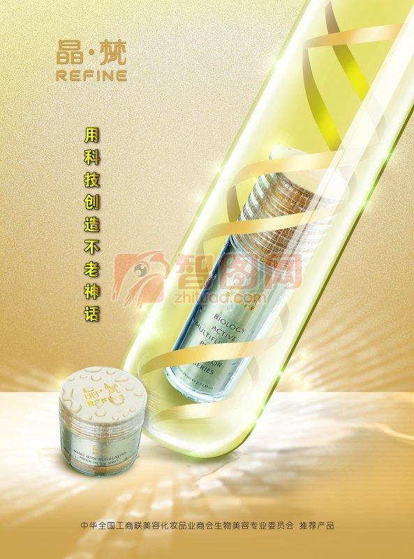 晶梵科技化妆品