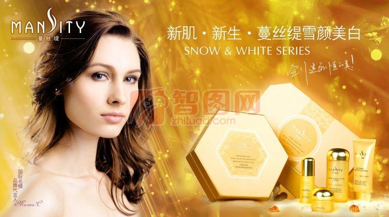 蔓絲緹雪顏美白化妝品