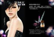 高清化妆用品