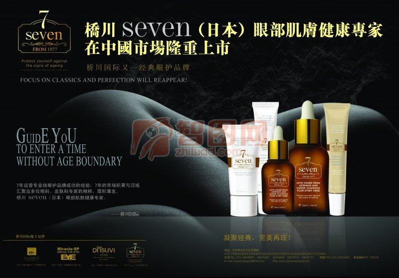 橋川化妝品廣告說明