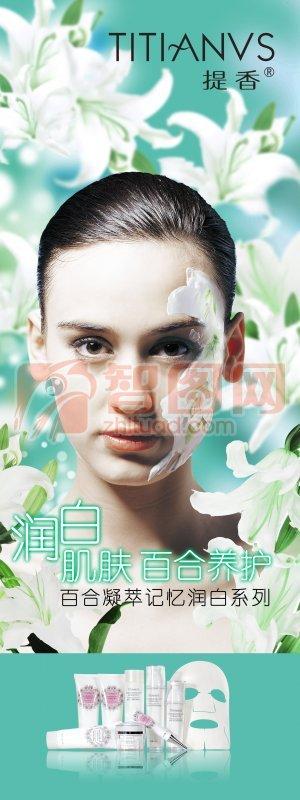 润白系列化妆品