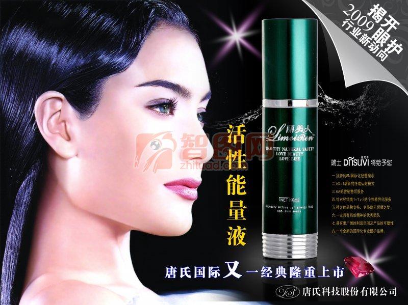 活性能量液化妆品