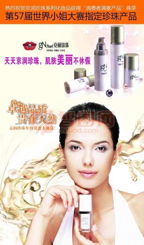 珍珠产品化妆品